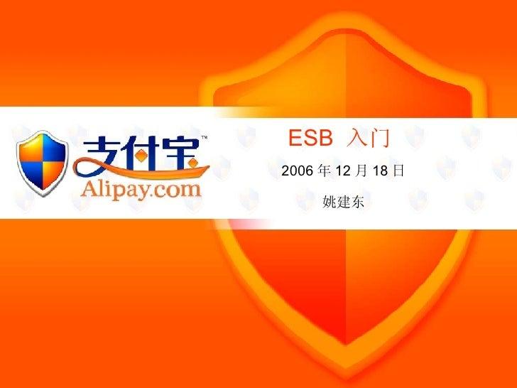 ESB  入门 2006 年 12 月 18 日 姚建东