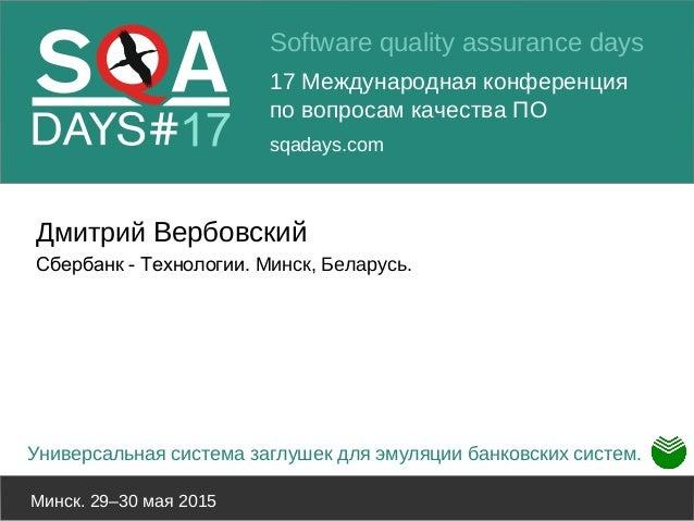 Software quality assurance days 17 Международная конференция по вопросам качества ПО sqadays.com Минск. 29–30 мая 2015 Дми...