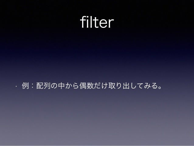 filter • 例:配列の中から偶数だけ取り出してみる。