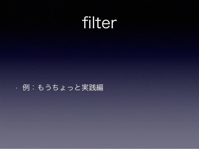 filter • 例:もうちょっと実践編