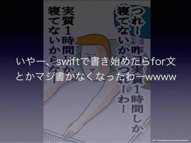 いやー、swiftで書き始めたらfor文 とかマジ書かなくなったわーwwww 出典:http://jigokuno.com/eid_162.html