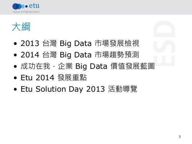 台灣 Hadoop Big Data 2014 趨勢預測與企業策略藍圖 Slide 3