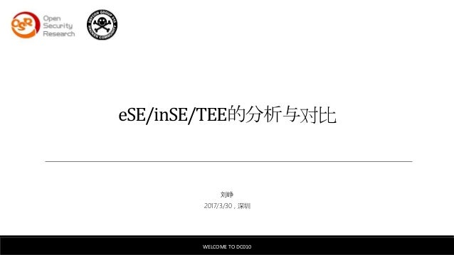 eSE/inSE/TEE的分析与对比 刘峥 2017/3/30,深圳 WELCOME TO DC010 1