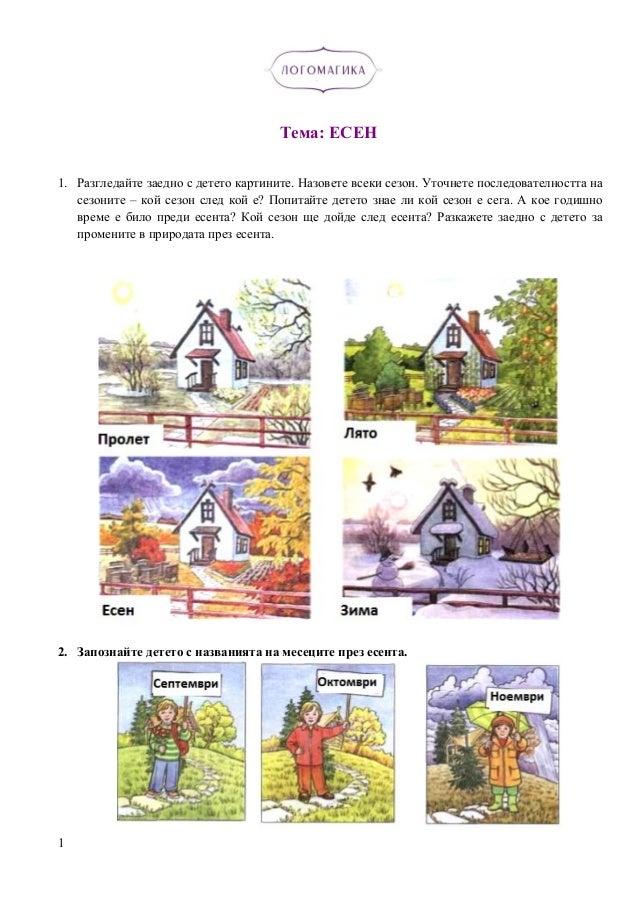 Тема: ЕСЕН 1. Разгледайте заедно с детето картините. Назовете всеки сезон. Уточнете последователността на сезоните – кой с...