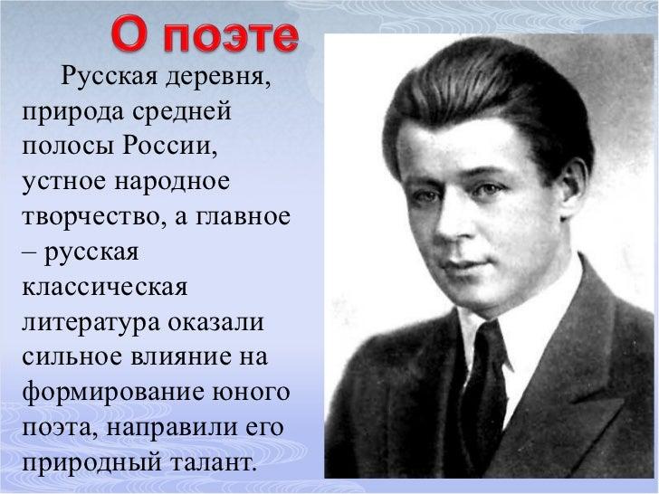 Сергей есенин биография скачать книгу