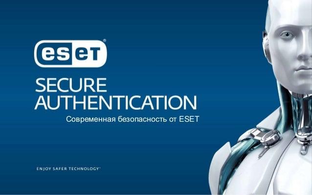 Современная безопасность от ESET