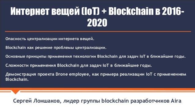 Сергей Лоншаков, лидер группы blockchain разработчиков Aira Интернет вещей (IoT) + Blockchain в 2016- 2020 Опасность центр...