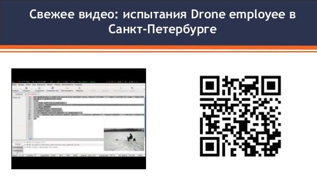 Свежее видео: испытания Drone employee в Санкт-Петербурге
