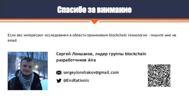 @EnsRationis sergeylonshakov@gmail.com Сергей Лоншаков, лидер группы blockchain разработчиков Aira Спасибо за внимание Есл...