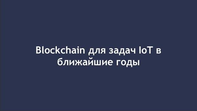 Blockchain для задач IoT в ближайшие годы