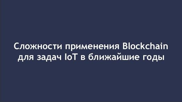 Сложности применения Blockchain для задач IoT в ближайшие годы