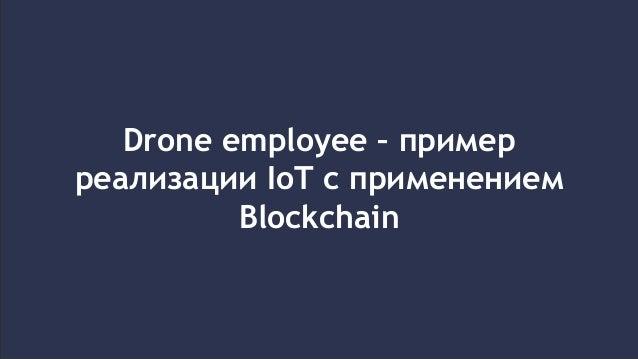 Drone employee – пример реализации IoT с применением Blockchain