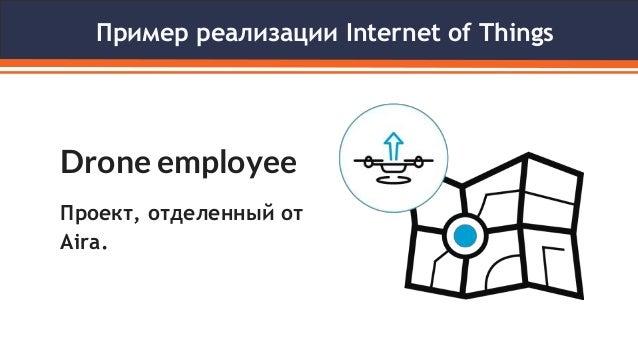 Пример реализации Internet of Things Проект, отделенный от Aira. Drone employee