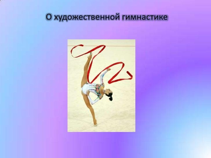 О художественной гимнастике