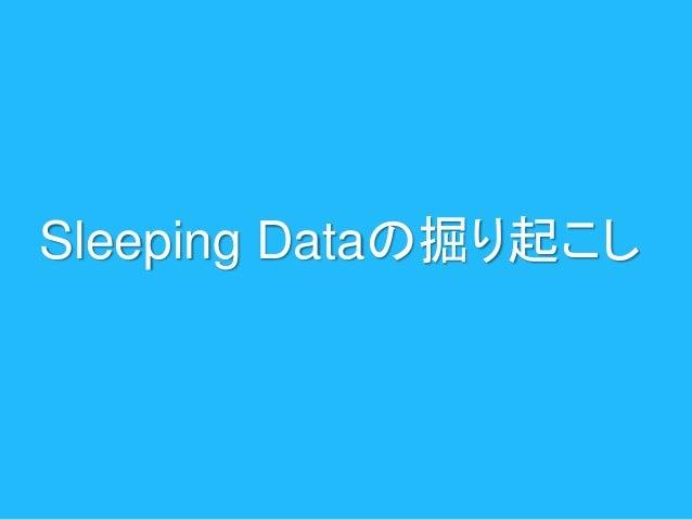 Sleeping Dataの掘り起こし