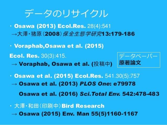 ・ Osawa (2013) Ecol.Res. 28(4):541 ・ Voraphab,Osawa et al. (2015) Ecol. Res. 30(3):415. ・ Osawa et al. (2015) Ecol.Res. 54...