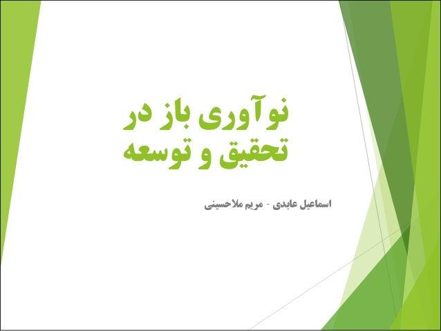 نوآوری باز در تحقیق و توسعه اسماعیل عابدی – مریم مالحسینی