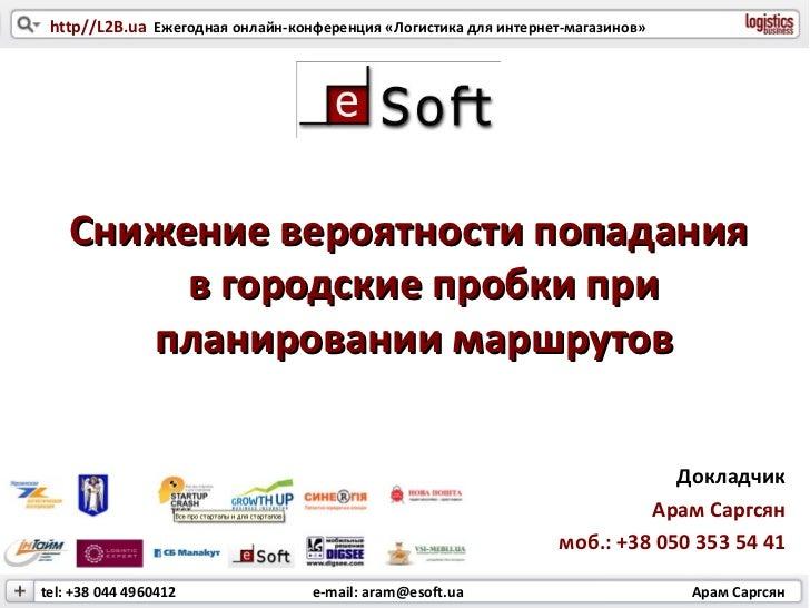 http//L2B.ua Ежегодная онлайн-конференция «Логистика для интернет-магазинов»    Снижение вероятности попадания        в го...