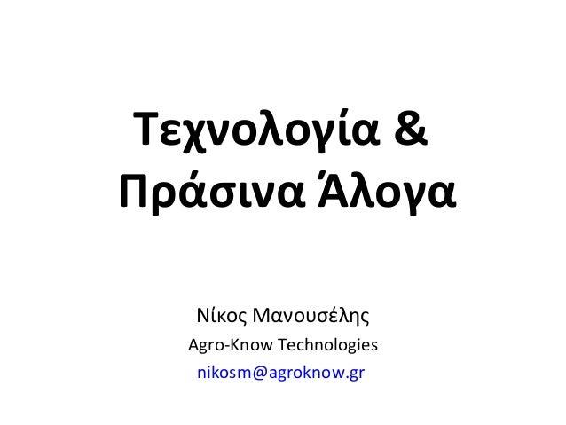 Τεχνολογία &Πράσινα Άλογα   Νίκος Μανουσέλης  Agro-Know Technologies   nikosm@agroknow.gr