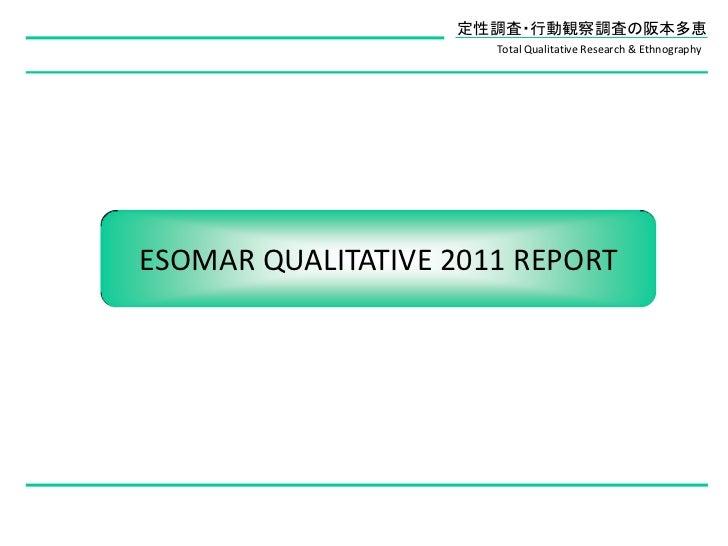 定性調査・行動観察調査の阪本多恵                      Total Qualitative Research & EthnographyESOMAR QUALITATIVE 2011 REPORT