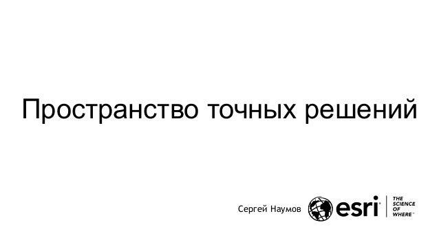 Пространство точных решений Сергей Наумов