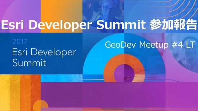 Esri Developer Summit 参加報告 GeoDev Meetup #4 LT