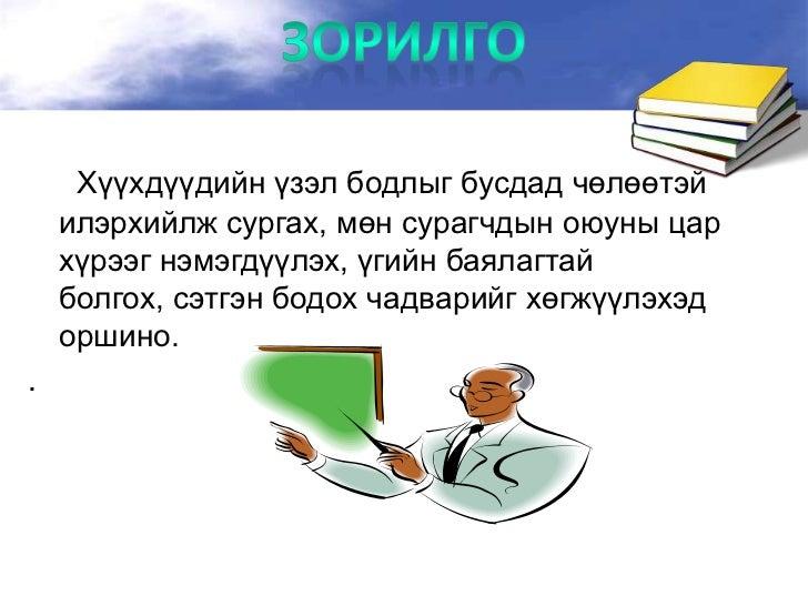 УРАН ЗОХИОЛБАЙГАЛИЙН УХААН