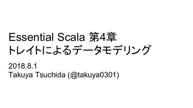 Essential Scala 第4章 トレイトによるデータモデリング 2018.8.1 Takuya Tsuchida (@takuya0301)