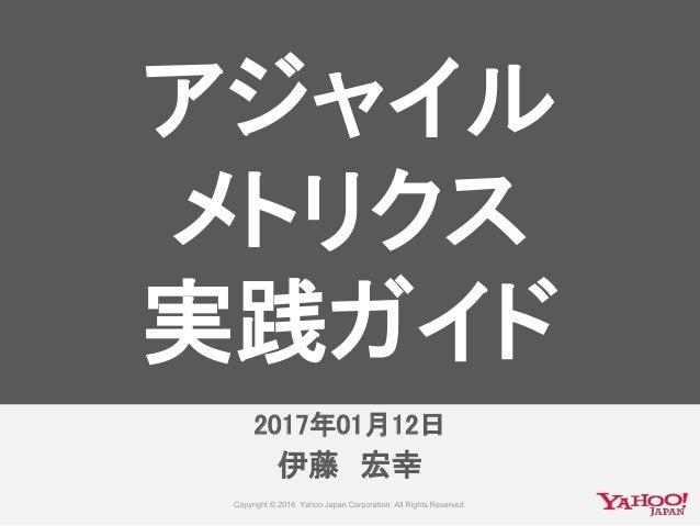 伊藤 宏幸 アジャイル メトリクス 実践ガイド 2017年1月6日2017年01月12日