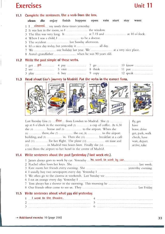Additional exercises ответы