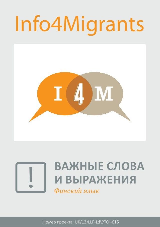 Финский язык Номер проекта: UK/13/LLP-LdV/TOI-615 ВАЖНЫЕ СЛОВА И ВЫРАЖЕНИЯ Info4Migrants !