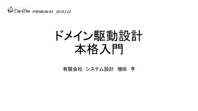 ドメイン駆動設計 本格入門 有限会社 システム設計 増田 亨 PREMIUM #3 2019.3.22