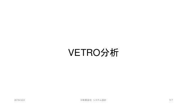VETRO分析 2019/3/22 ©有限会社 システム設計 117
