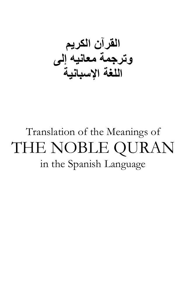 اﻟﻘﺮﺁن اﻟﻜﺮﻳﻢ  وﺗﺮﺟﻤﺔ ﻣﻌﺎﻧﻴﻪ إﻟﻰ  اﻟﻠﻐﺔ اﻹﺳﺒﺎﻧﻴﺔ  Translation of the Meanings of    THE NOBLE QURAN   in the Spanish...