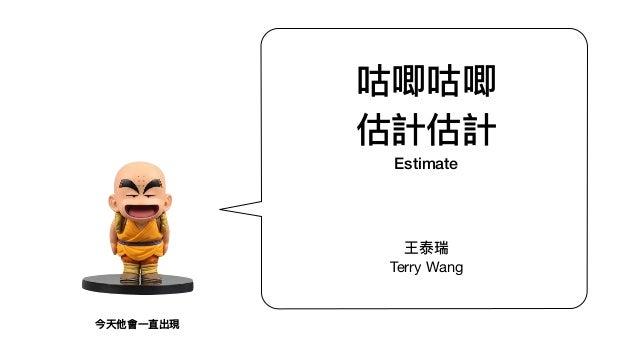 咕唧咕唧 估計估計 Estimate 王泰瑞  Terry Wang 今天他會⼀一直出現