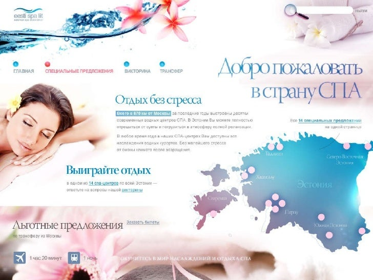Kampaaniaveeb <ul><li>Terviklik ülevaade Eesti spaadest </li></ul><ul><li>Atraktiivsed, ainult Vene turule suunatud hooaja...