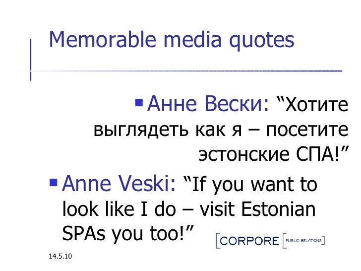 """Memorable media quotes  <ul><li>Анне Вески:  """" Хотите выглядеть как я – посетите эстонские СПА! """" </li></ul><ul><li>Anne V..."""
