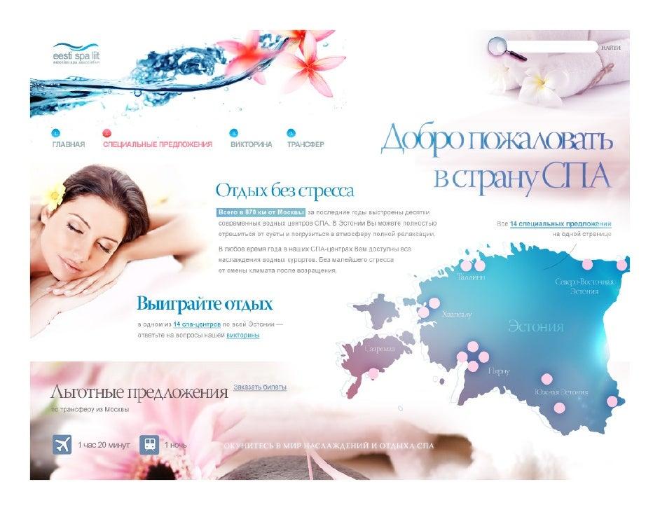 Estonian spa association launch on moscow market   corpore public relations 2009