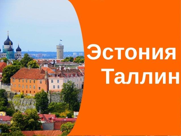 ggggg Эстония Таллин