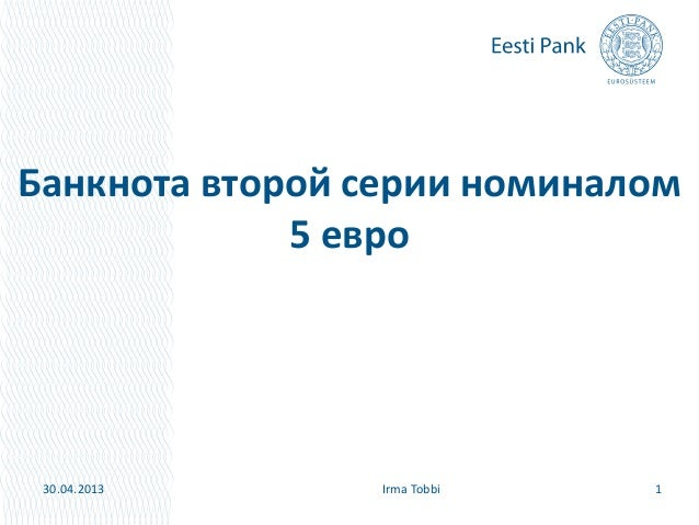 Банкнота второй серии номиналом5 евро30.04.2013 1Irma Tobbi
