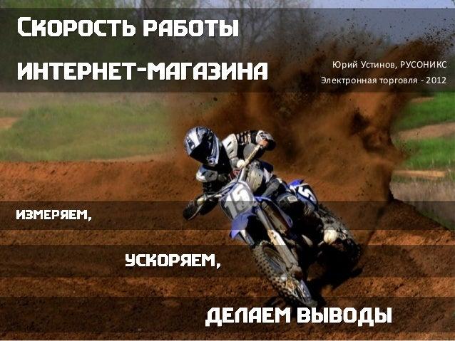 Юрий Устинов, РУСОНИКСЭлектронная торговля - 2012