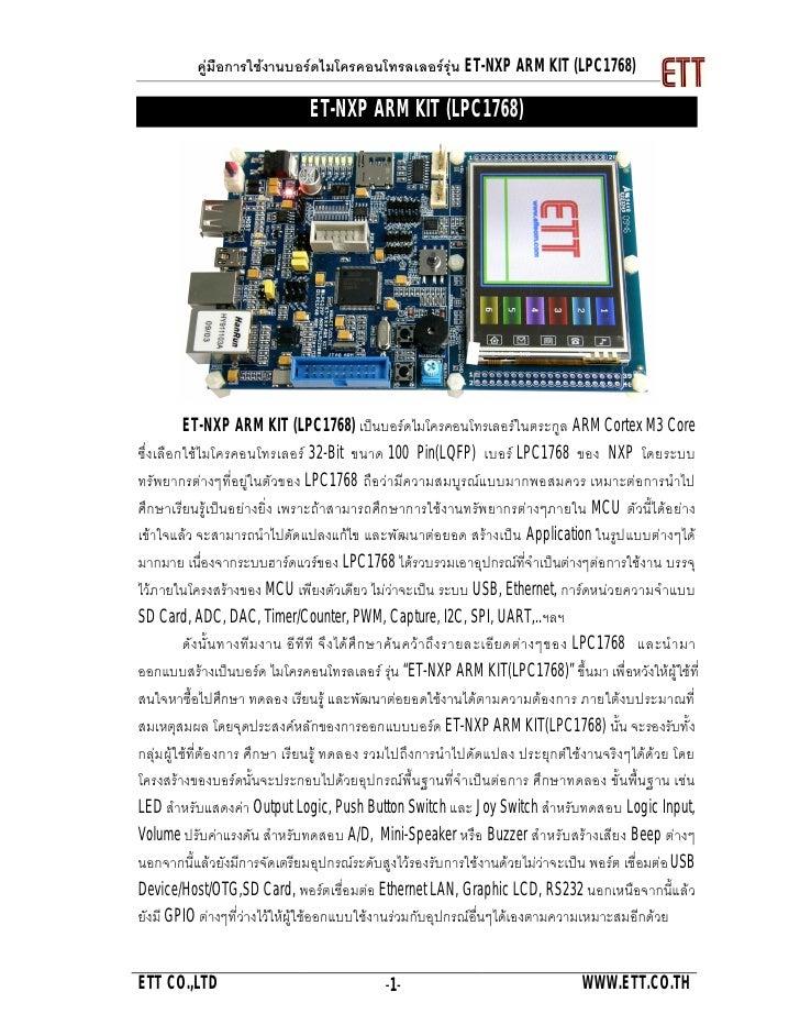 คูมือการใชงานบอรดไมโครคอนโทรลเลอรรุน ET-NXP ARM KIT (LPC1768)                                    ET-NXP ARM KIT (LPC1...