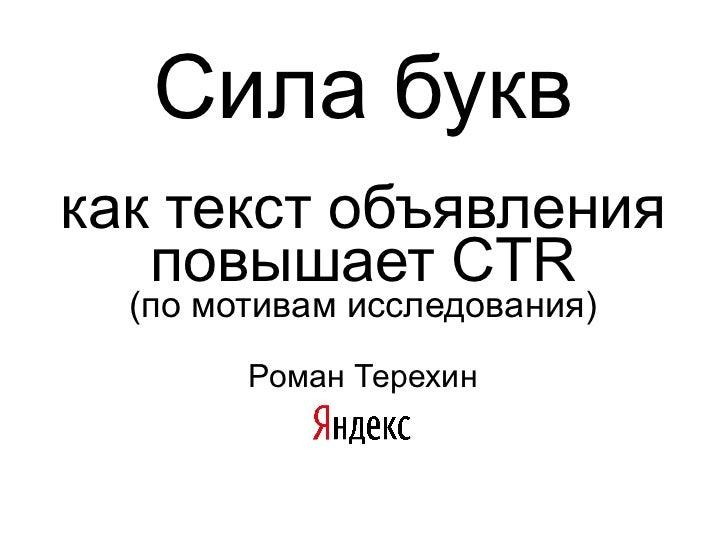 Сила буквкак текст объявления   повышает CTR  (по мотивам исследования)        Роман Терехин