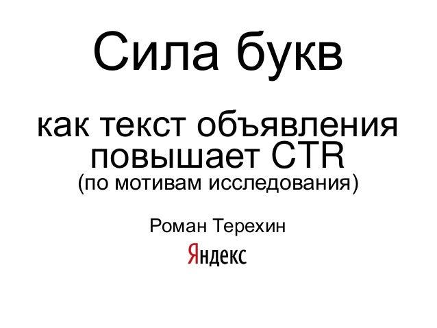 Сила букв как текст объявления повышает CTR (по мотивам исследования) Роман Терехин