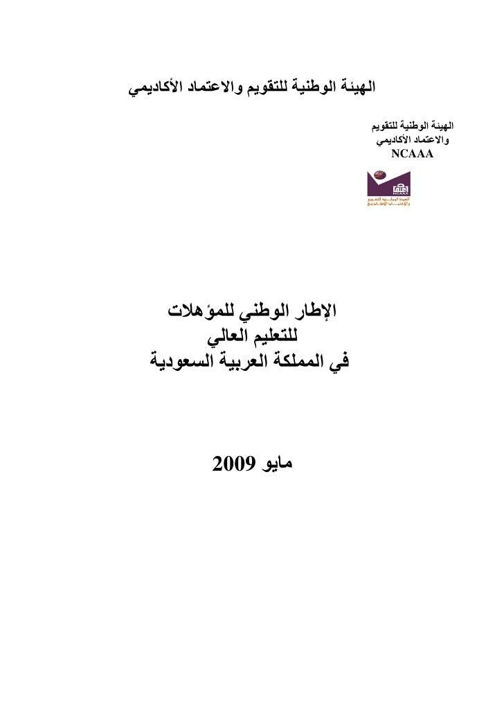 NCAAA     2009
