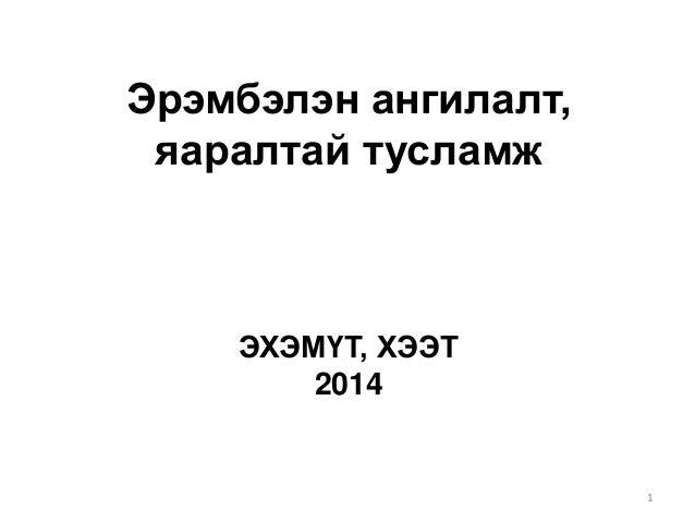 Эрэмбэлэн ангилалт, яаралтай тусламж ЭХЭМҮТ, ХЭЭТ 2014 1