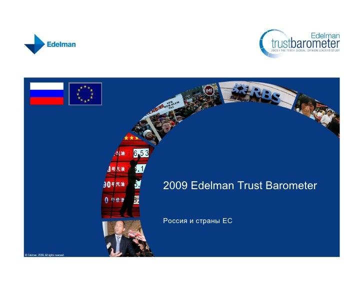 2009 Edelman Trust Barometer   Россия и страны ЕС