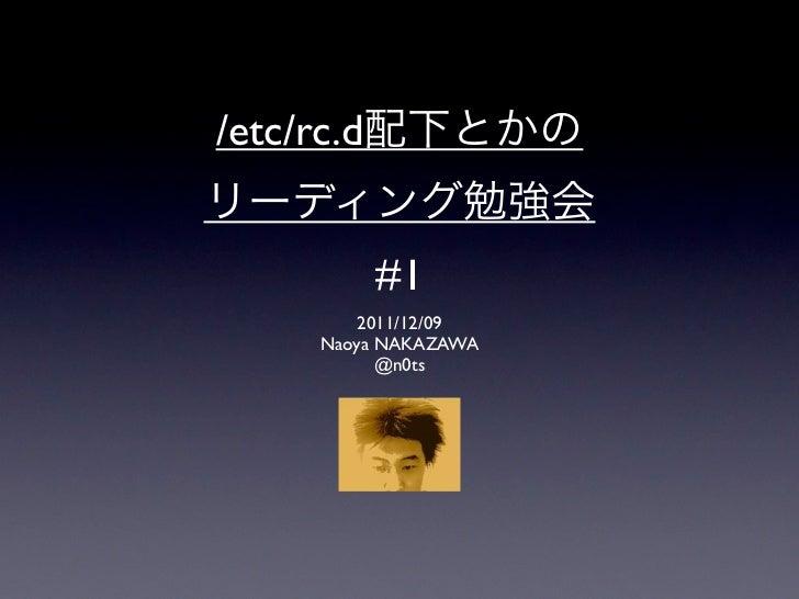 /etc/rc.d            #1          2011/12/09      Naoya NAKAZAWA            @n0ts