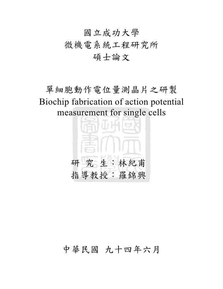 Biochip fabrication of action potential     measurement for single cells