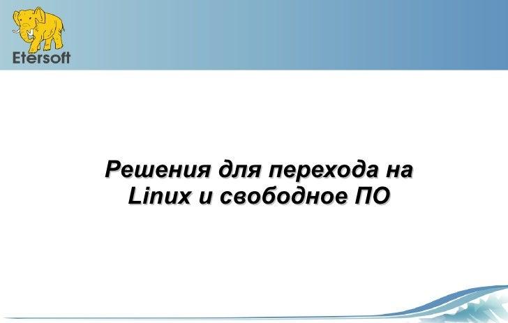 Решения для перехода на  Linux и свободное ПО